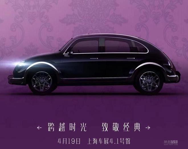 El vocho poblano tiene un clon; se llama ORA y será presentado en Shanghái